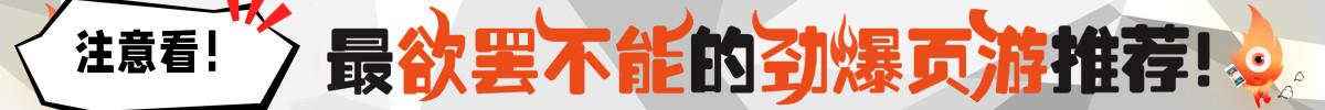 新开网页游戏-『上班族良心推荐!笑傲仙侠SF』『公益服!火爆首服新开!10元免费GM特权,』(2)