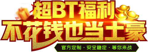 新开网页游戏-『XinFuWan游戏《佛本是道公益服+死神满V版公益服》高爆率超变满V20GM特权一键回收』(1)